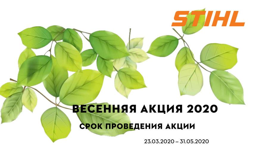 akciya-2020-stihl